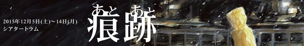 KAKUTA公演『痕跡(あとあと)』 作・演出 桑原裕子