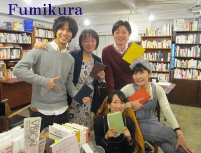 fumikuranokoto2.jpg