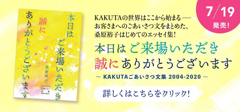 書籍『本日はご来場いただき誠にありがとうございます』発売