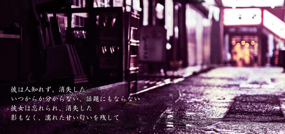 今秋、KAKUTA新作上演。『或る、ノライヌ』